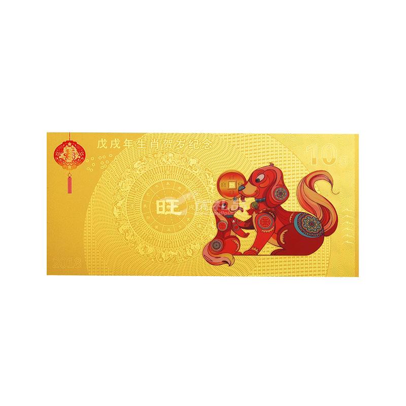 1g2g5g10g多种规格999足金狗年金钞定制过年礼品定制