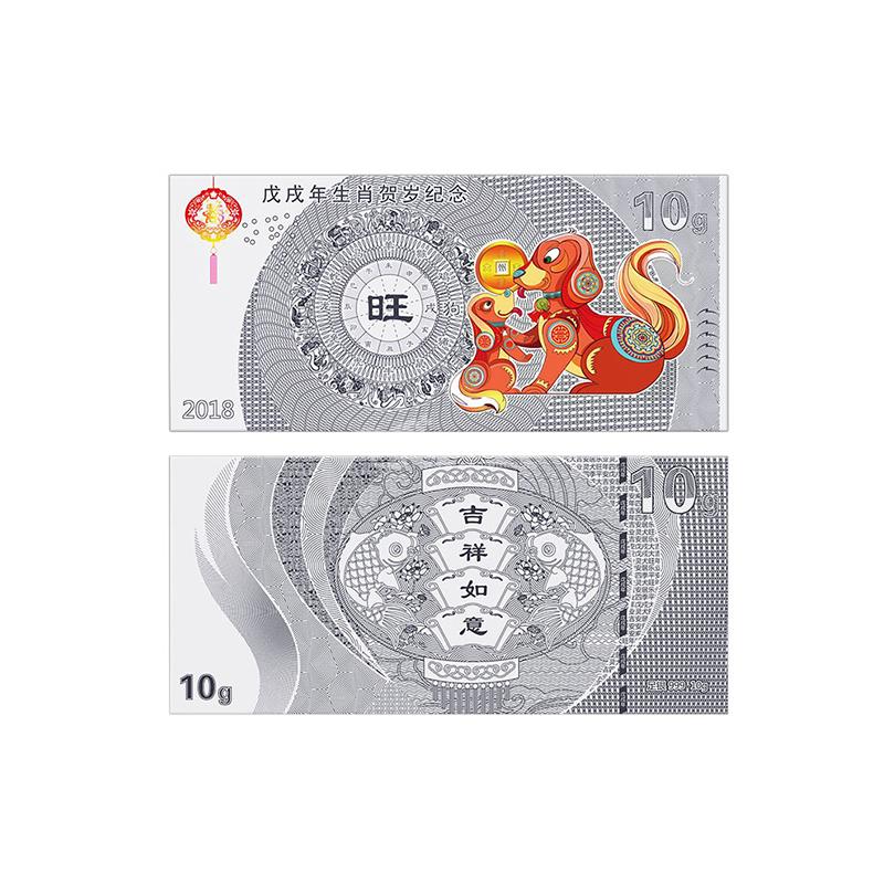 足银999多种规格1克2克5克10克狗年银钞定制狗年礼品