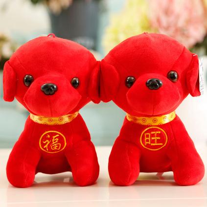 28cm狗年吉祥物公仔福字吉祥狗毛絨玩具新年促銷品公司禮品批發定制