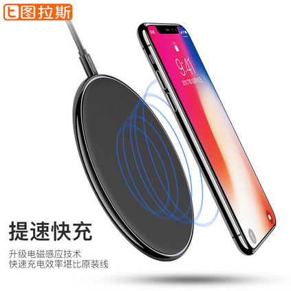 圖拉斯 輕薄安全蘋果X無線充電器iPhone8快充三星S8/S7 edge通用底座定制