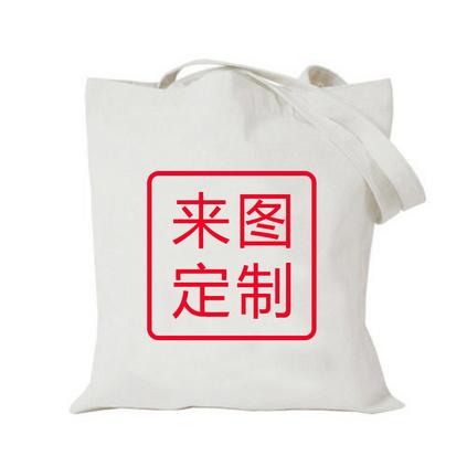 帆布加工定做 资料袋 宣传袋 购物袋