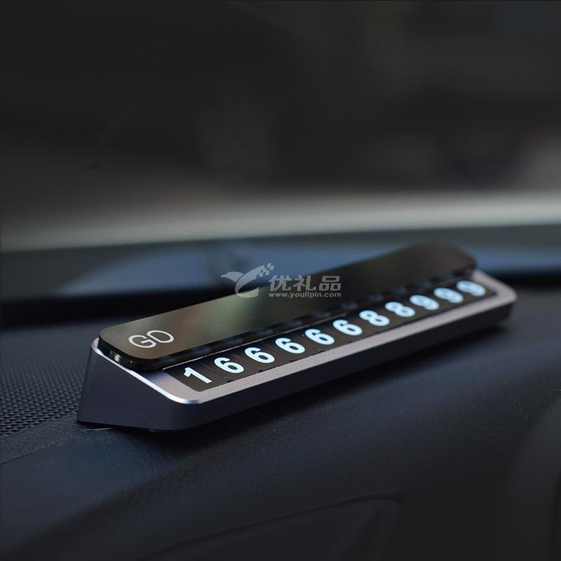 Dokiy 創意亞克力臨時停車專用號碼牌挪車牌定制