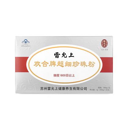 雷允上 歡合牌超細珍珠粉內服外用面膜粉正品1盒裝6g護膚養顏禮品定制