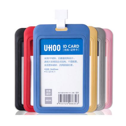 優和證件卡套工作證學生證工作牌工牌胸卡公交卡證件套定制