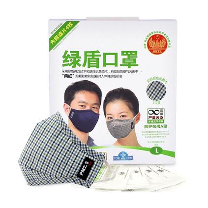 綠盾口罩舒適保溫系列抗菌防霾防顆粒灰塵定制