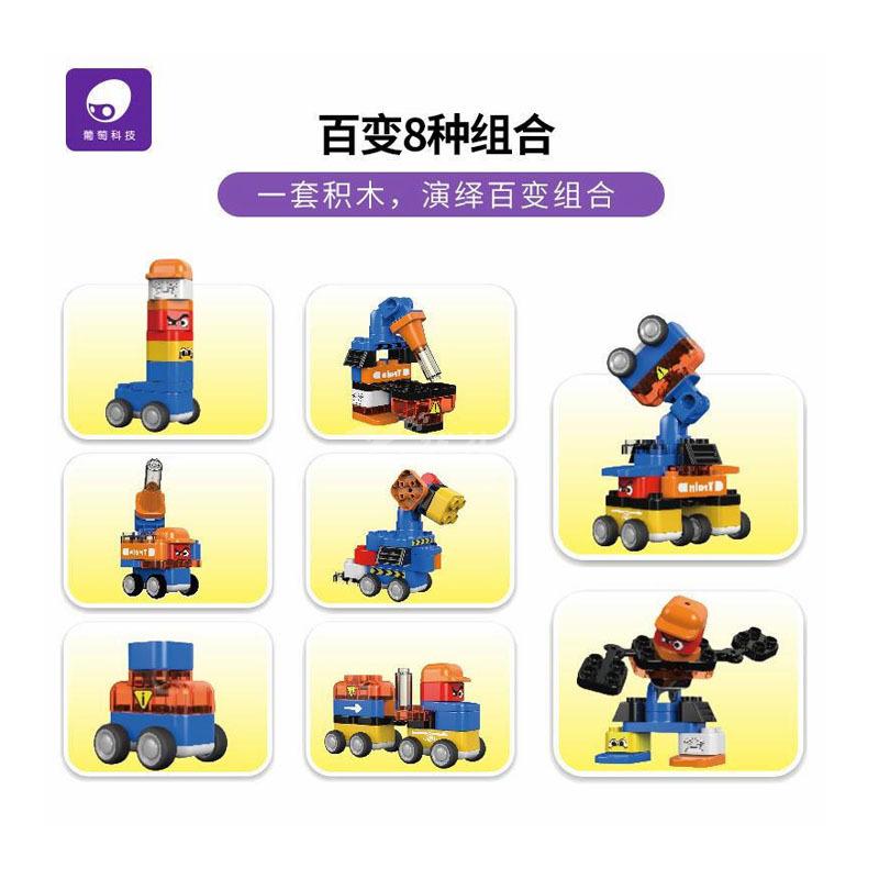 葡萄科技 大顆粒拼插積木啟初精靈跑跑工程小火車1.5-3歲玩具手推式玩具小火車定制