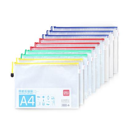 得力(deli)10只4色混裝拉鏈袋 A4軟質文件袋資料袋定制