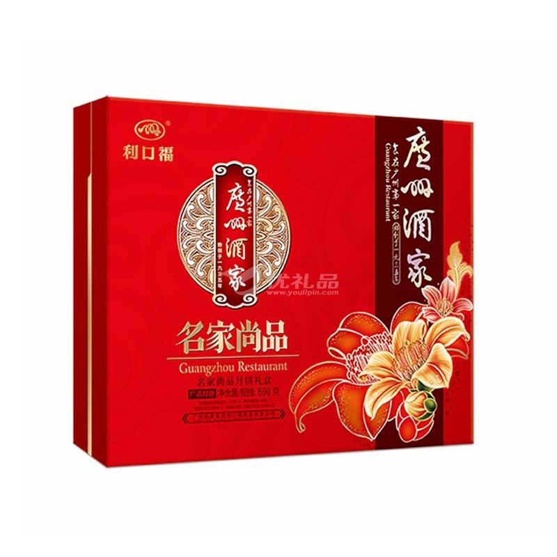 廣州酒家名家尚品月餅禮盒711g中秋月餅禮盒裝定制