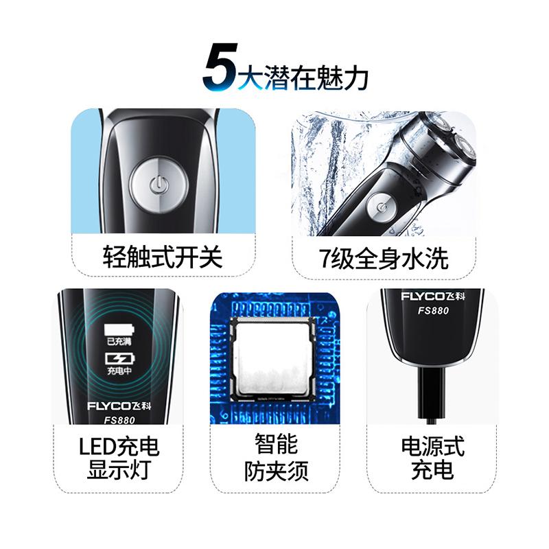 飛科(FLYCO)新品FS880 剃須刀電動刮胡刀全身水洗男士智能充電式剃須刀定制