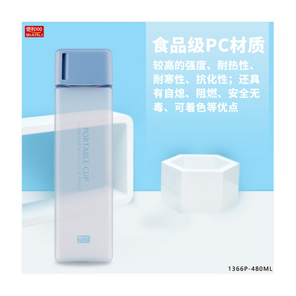 便利100方形塑料水杯480ml 摔不破个性创意磨砂杯定制