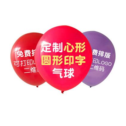广告气球彩色圆形乳胶气球定制 生日婚庆布景装饰气球定制