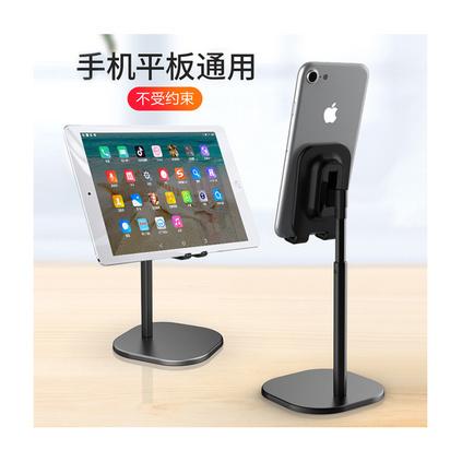 铝合金懒人桌面手机支架 平板ipad支架 可伸缩网课直播手机支架定制