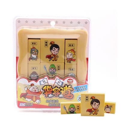磁性华容道 燃烧大脑系列休闲科教传统益智类玩具定制