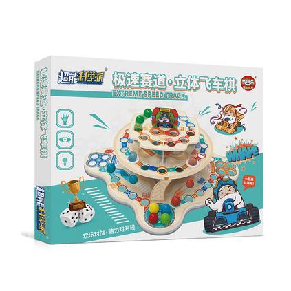 立体赛车棋 3D拼叠桌面棋牌 益智休闲类玩具定制