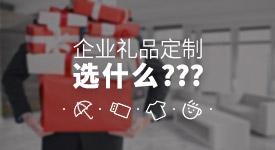 企业礼品定制选什么?