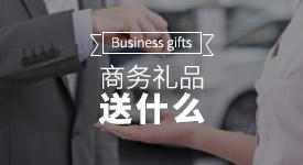 商务礼品一般都送什么?